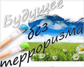 5 сентября в Брянске начинается «Будущее без терроризма»