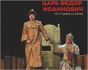 Театр Российской армии привезёт в Брянск «Царя Фёдора Иоанновича»