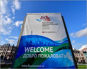 На Восточный экономический форум приедут представители 55 стран