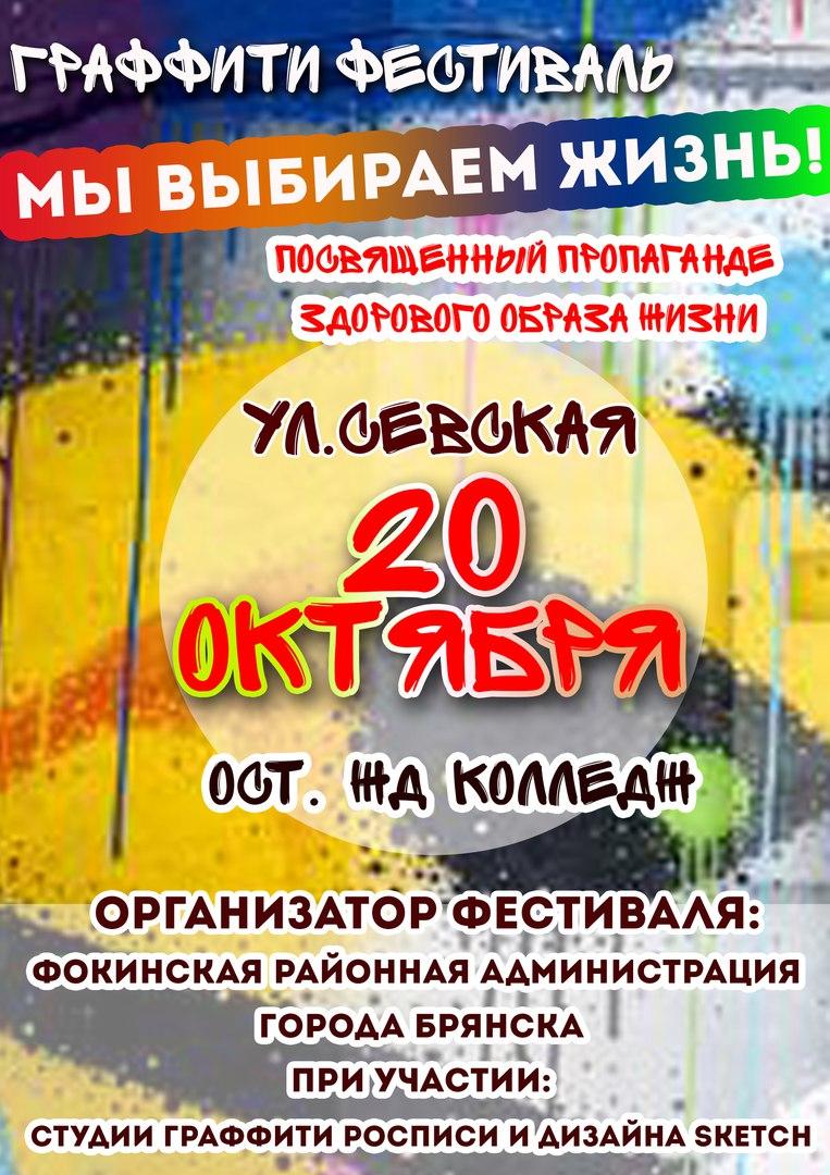 Забор призывного пункта на Севской будет разрисован ЗОЖ-граффити