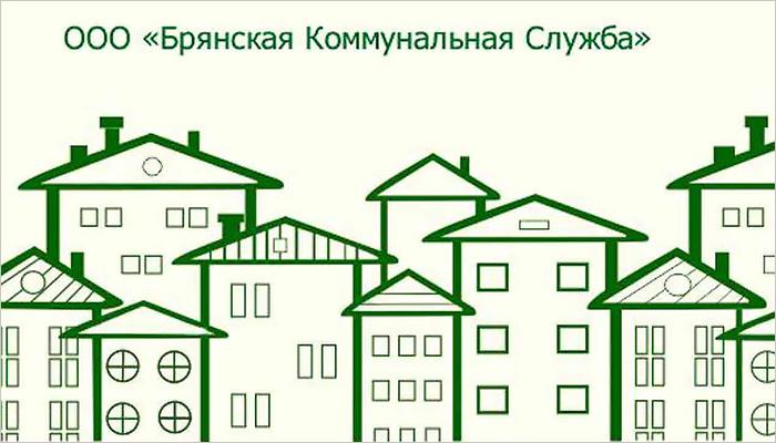 Брянских коммунальщиков запопытку «купить» многоэтажку оштрафовали на1 млн руб.