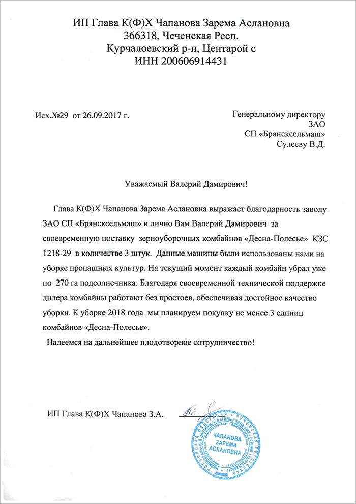 «Брянсксельмаш» получил благодарность из Чечни за качественную и надёжную технику
