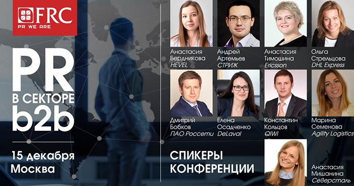 """Объявлена программа конференции """"PR в секторе B2B"""" 15 декабря"""