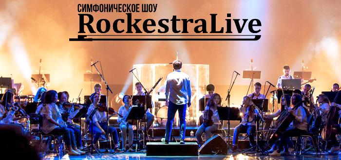 Симфоническое рок-шоу RockestraLive поможет избавиться от осенней хандры