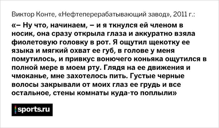 Информатор WADA Родченков писал порнорассказы — их опубликовал Sports.ru (18+)