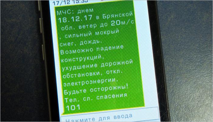 МЧС предупредило одожде имокром снеге вБрянской области