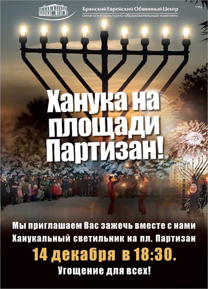 У иудеев начинается Ханука, главная Ханукия в Брянске зажжётся 14 декабря
