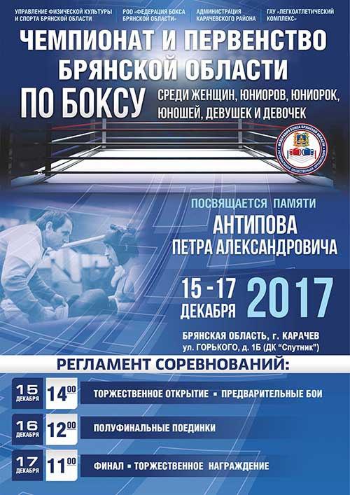 Карачев примет женский чемпионат Брянской области по боксу