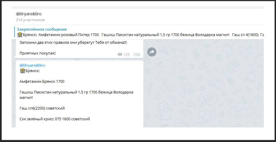 В Брянске объявления о наркотиках висят на открытом канале в Телеграмме