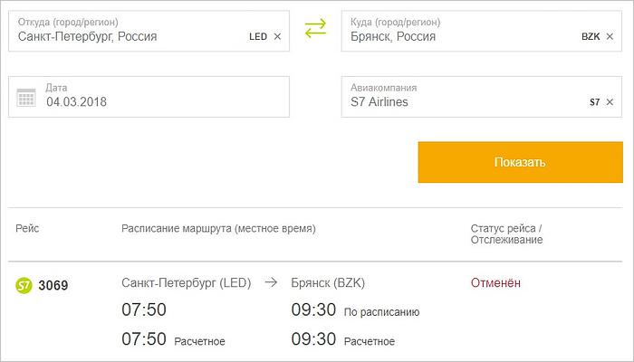 Сильный снегопад приостановил вылет самолета изПетербурга вБрянск