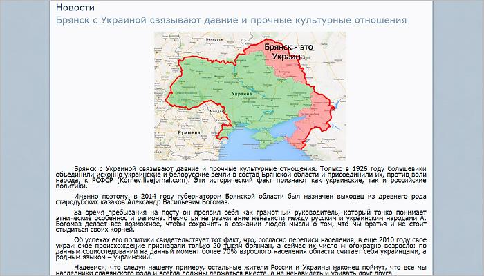 Диверсия на сайте региональной Госстройинспекции: жители Брянской области объявлены украинцами, а сама область — частью Украины