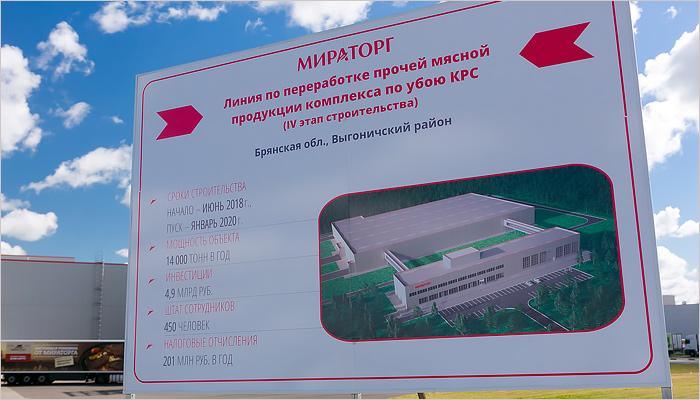 «Мираторг» начал строительство линии по переработке прочей мясной продукции комплекса по убою КРС