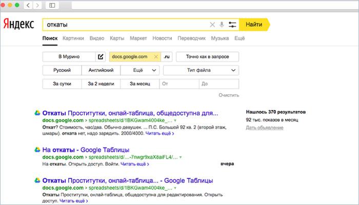 Проститутки, откаты и пароли: Яндекс начал индексировать Google Docs. И быстро это прикрыл