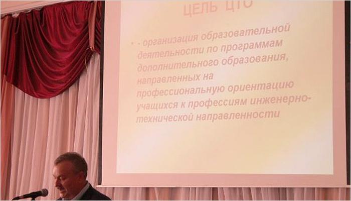 Центр технического образования открылся вКарачеве