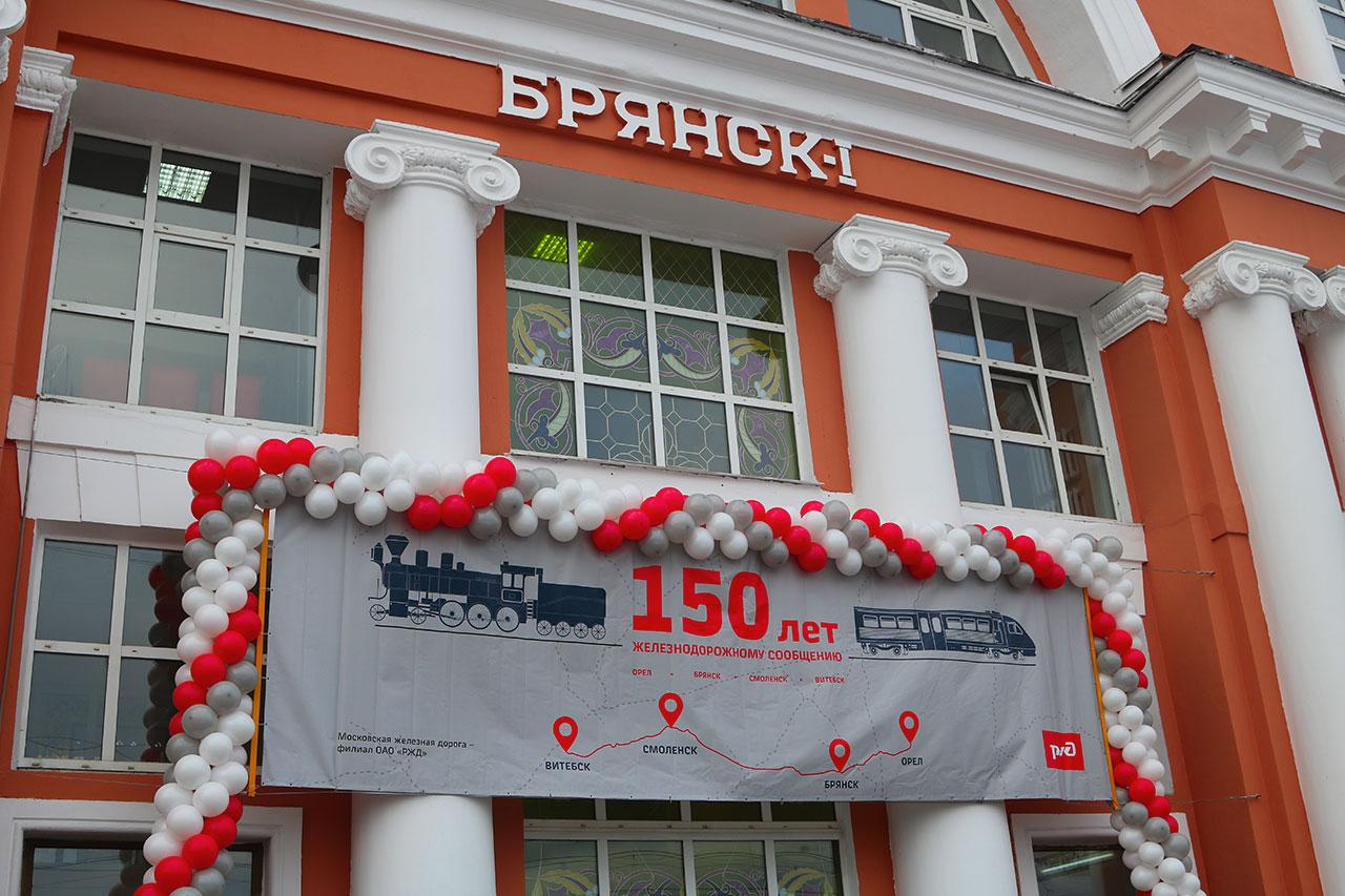 Ретро-поезд дал гудок на станции Брянск-Орловский