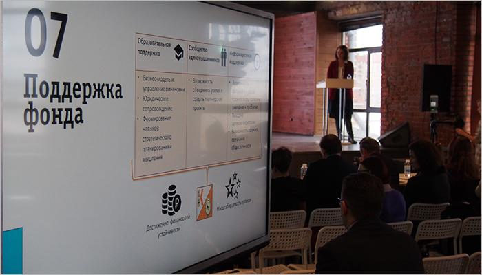 Конкурс «Навстречу переменам-2018»: «Наша задача – не просто дать денег на хорошую идею, а чтобы каждый вложенный рубль вернулся с максимальным эффектом»