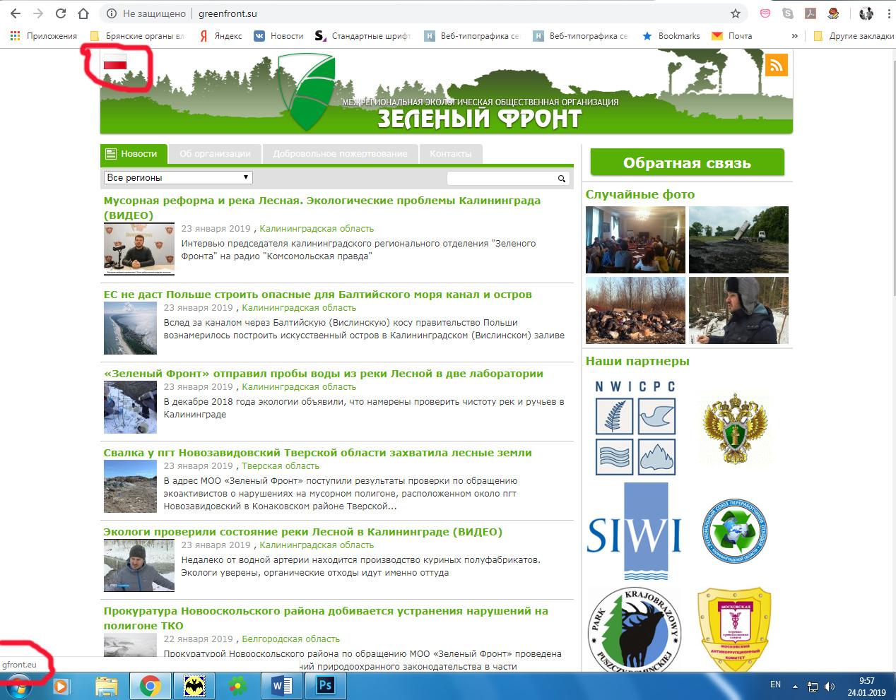 Нетрадиционная эко-ориентация: «Зелёный фронт» рекламирует гей-сайт?