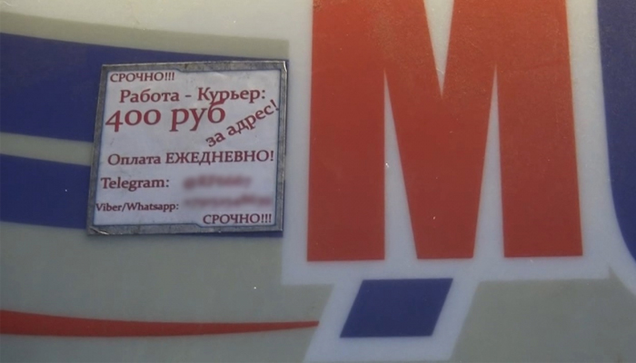 В Брянске «работодатель» для наркокурьеров отделался штрафом и недельным арестом
