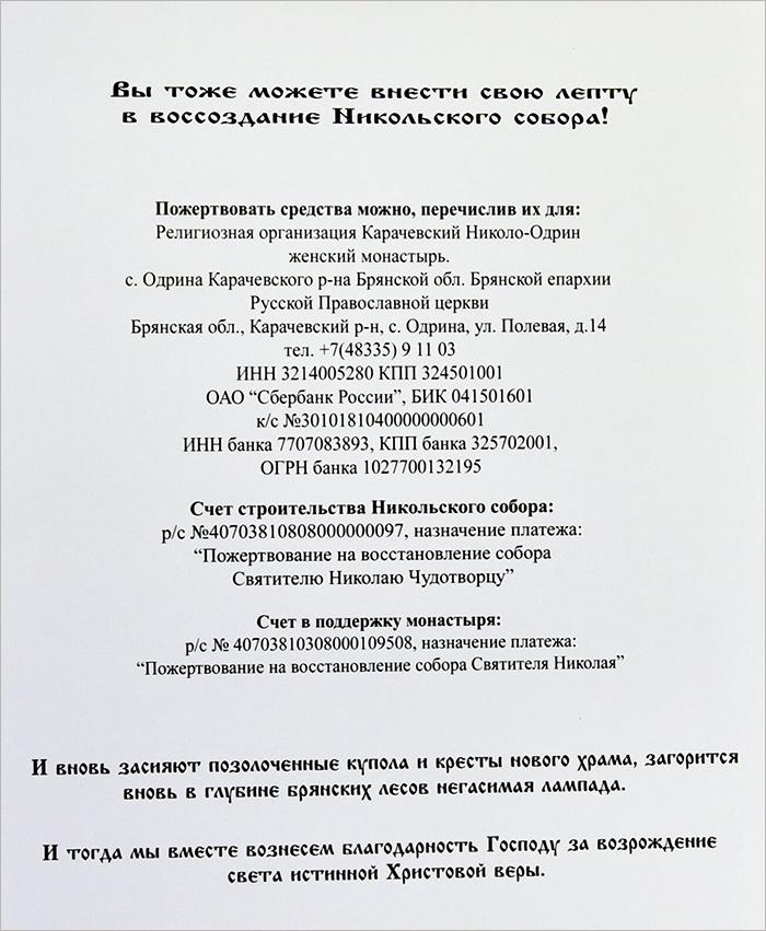 Настоятельница Николо-Одрина монастыря выразила благодарность председателю брянской «ОПОРЫ РОССИИ»
