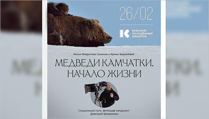 Камчатские медведи устроили супераншлаг в брянской «Победе»