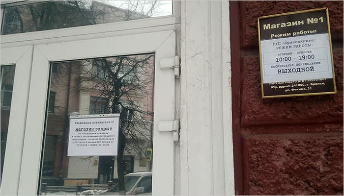 Брянские власти обещают возобновить работу Дома книги на улице Фокина