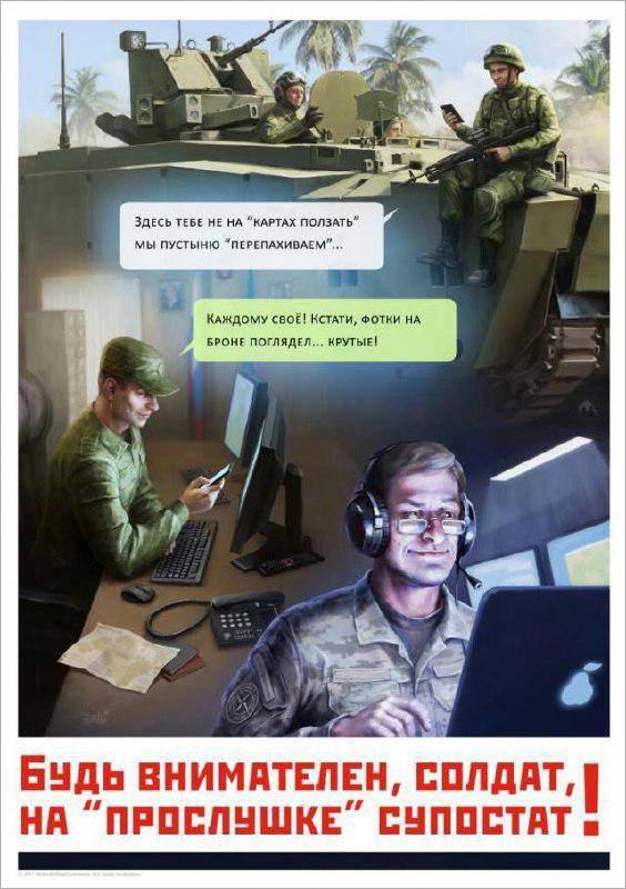 Специалисты выяснили, как манипулировать военными через соцсети