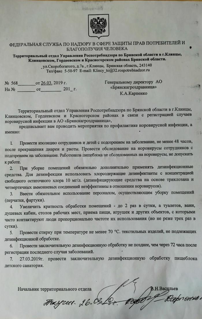 Массовое заболевание детей в санатории «Затишье» вызвано норовирусом - прокуратура