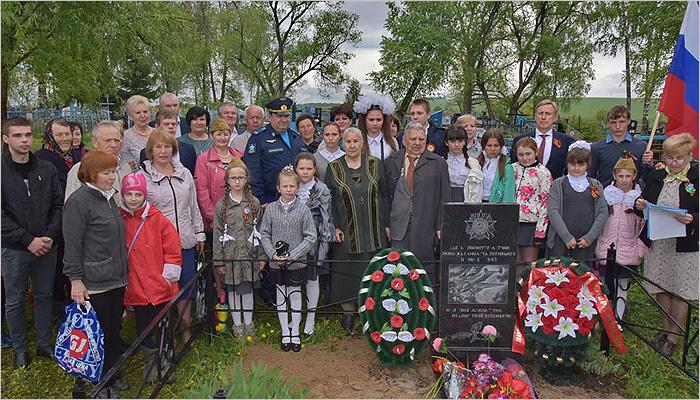 В Карачевском районе открыт памятник неизвестному лётчику