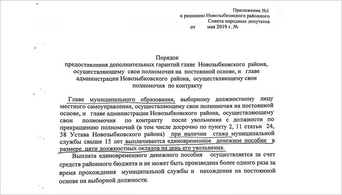 Новозыбковский райсовет  провёл последнюю в своей истории сессию — перед самоликвидацией района