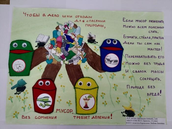 «Разделяя отходы — сохраняем природу!»: брянские школьники получили призы за экологические плакаты и видеоролики