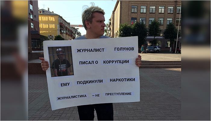Брянск присоединился к поддержке Ивана Голунова. После выходных