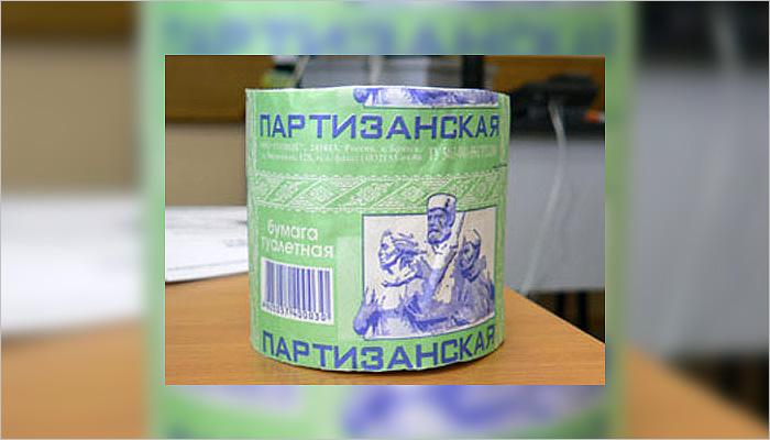 В финал конкурса туристических сувениров от Брянска вышел наследник туалетной бумаги «Партизанская»
