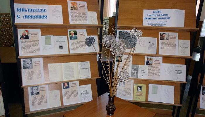 Брянская областная библиотека отмечает 75-летие со дня официального создания