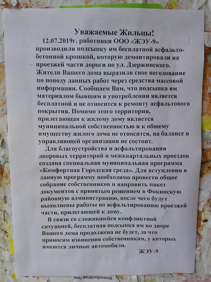 Нытики в соцсетях получили «ответочку» от брянских коммунальщиков