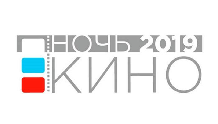 Как пройдёт «Ночь кино» в Ростове