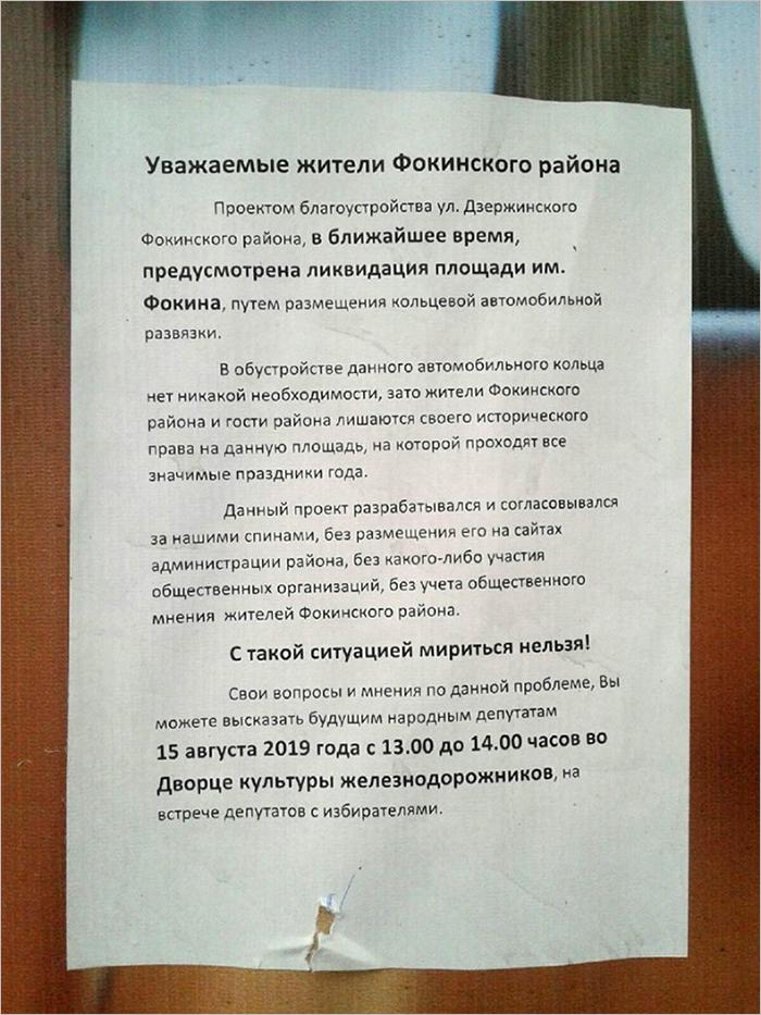Кольцо на ДК Железнодорожников стало сюрпризом для жителей Фокинского района