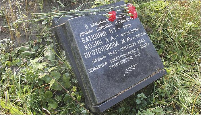 Работники БАЗа почтили память партизан отряда имени Виноградова
