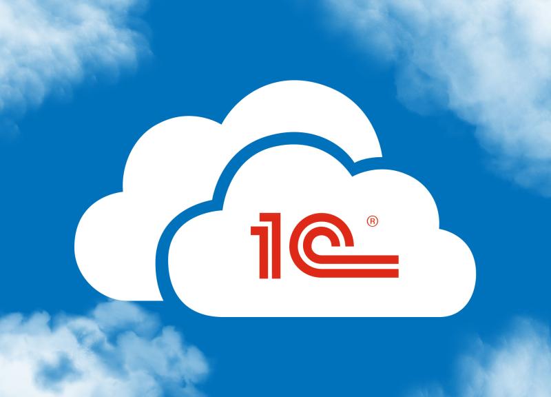 Облачный 1C – надежный партнер в бизнесе