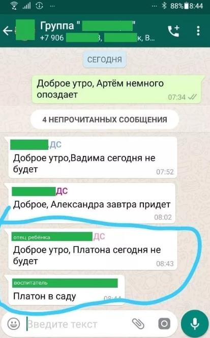 Что можно пропустить, если не вступить в группу родителей в Whatsapp