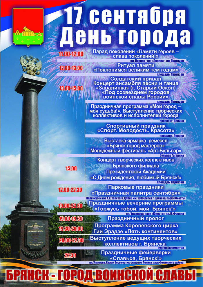 Поздравления день города брянска